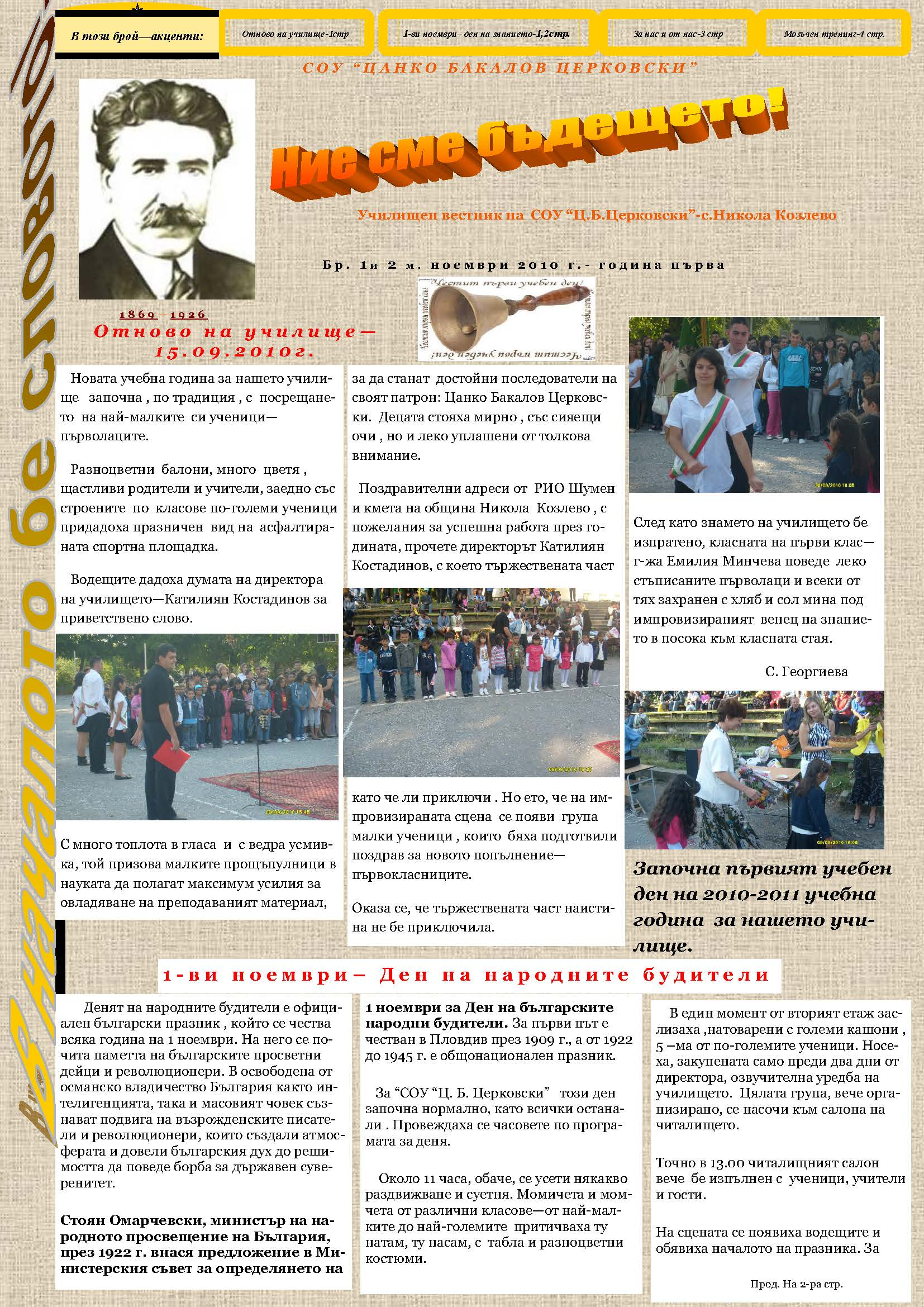 вестник-стр1за 2010_Страница_1