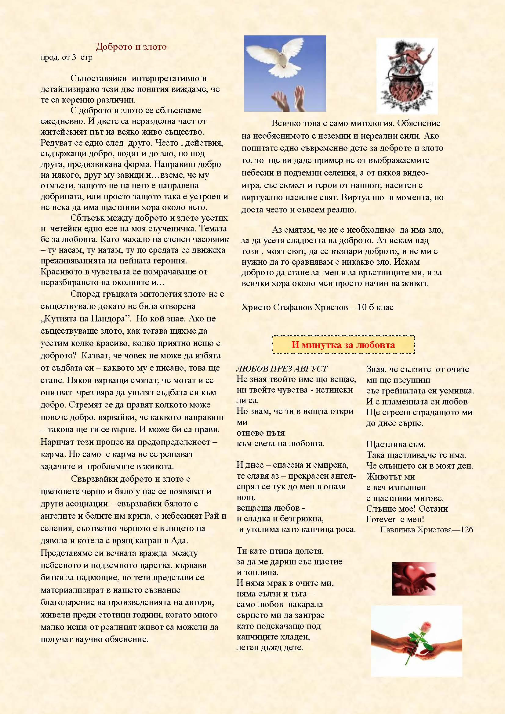 4стрвестник_Страница_05